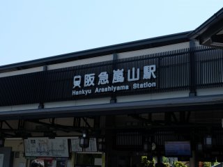 สถานี Hankyu เดินทางจากโอซาก้ามาราว 35 นาที