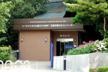 마이코 공원이 위치한 해안호텔 마이코 빌라행 엘리베이터
