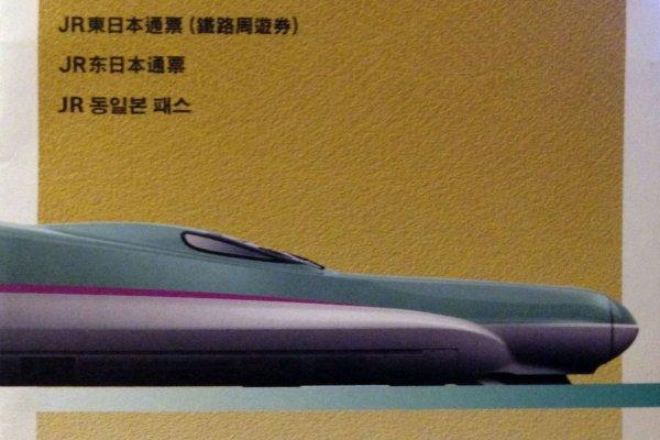 หน้าตาบัตร JR EAST PASS