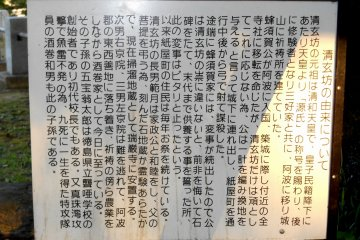 <p>According to the writing, when the castle was built and many shrines and temples were asked to leave the premises, there was one monk, Seigen, who didn&#39;t leave. The first lord of Tokushima, Hachisuka Iemasa, ordered him to be killed. Since the assassination, ominous, inexplicable incidents happened to the Hachisuka family one after another. The lord thought the monk Seigen must have been haunting the Hachisukas, regretted what he&#39;d done, and enshrined the monk Seigen here, which stopped the strange things from happening...!</p>