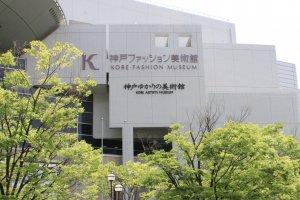 Kobe Fashion Museum ตั้งอยู่คู่กับ Kobe Artist Museum