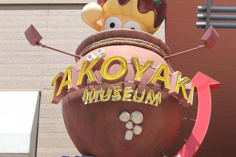 Universal City's Takoyaki Museum
