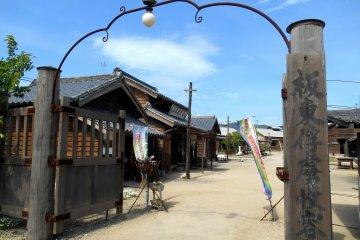 Сад Барта, Наруто, Токусима