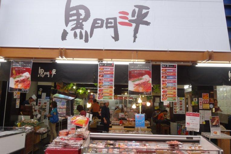 โป๊ะแตกที่ร้านคุโระมอน ซันเปะอิ