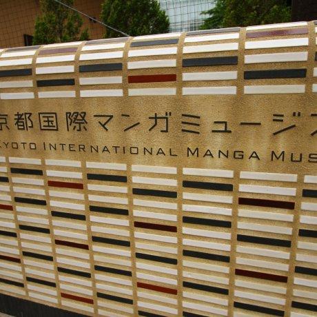 京都國際漫畫博物館
