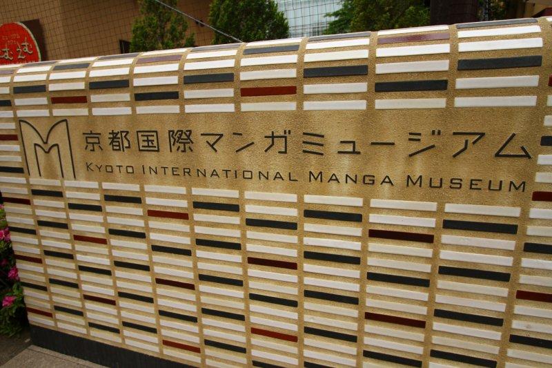 <p>令人期待的京都漫畫博物館!</p>