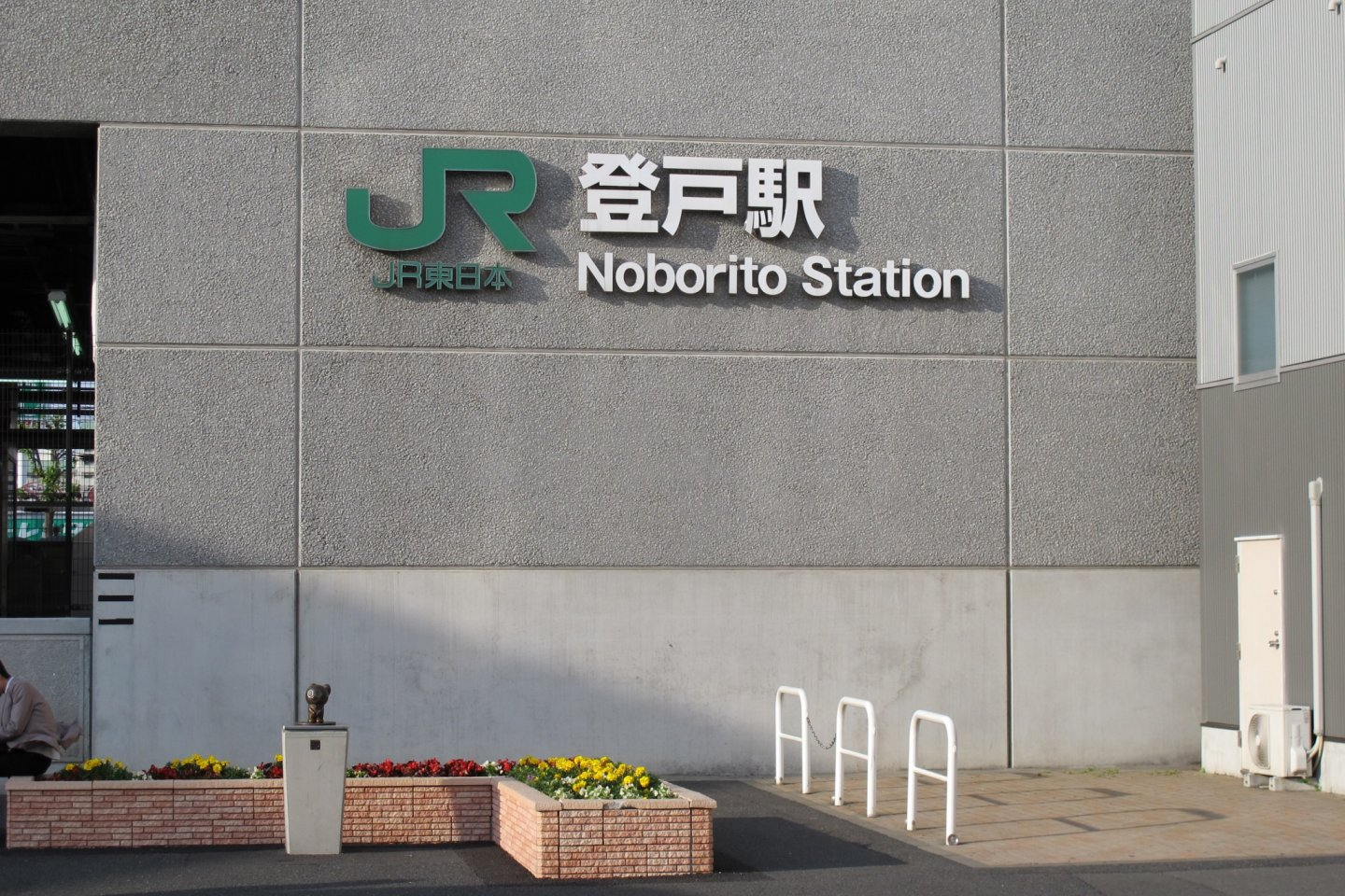 The station's entrance