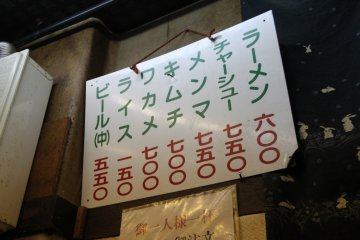 <p>The extremely simple menu at Nagahama Ramen Miyoshi near Sanjo&nbsp;in Kyoto. Their ramen (first from the right) starts from 600 yen</p>