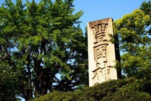 Stone monument of Toyokuni Shrine, Higashiyama, Kyoto