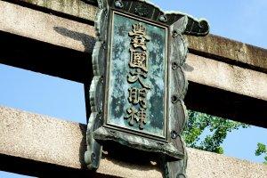 Signage on gate of Toyokuni Shrine