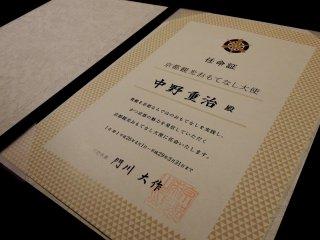 Giấy chứng nhận của Đại sứ Du lịch Kyoto. Tên của người hướng dẫn viên du lịch của chúng tôi thực ra là một Đại sứ du lịch Kyoto, ông Shigeharu Nakano được viết trên đó