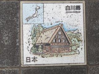 หมู่บ้าน ชิระคะวะโกะ