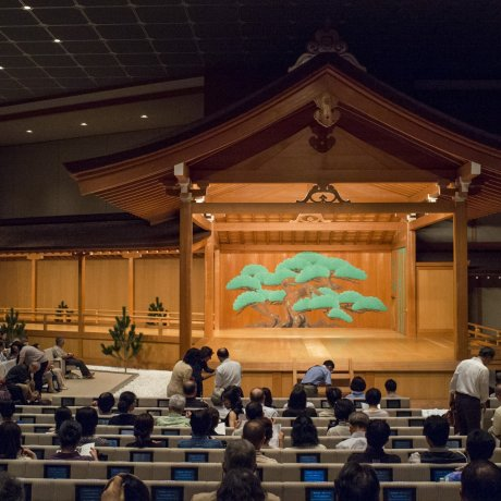 A Day at the National Noh Theater