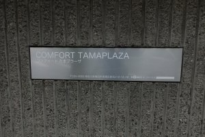 Comfort Tama Plaza ที่พักดีๆ ไม่ไกลจากย่านชิบุยะ โตเกียว และเมืองโยโกฮาม่า