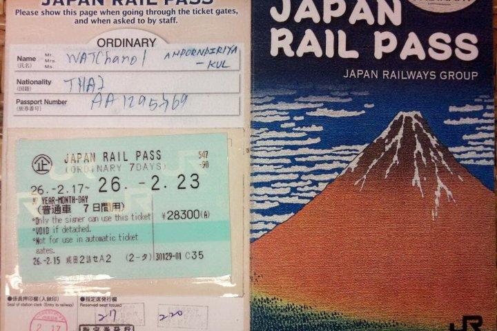 การซื้อและแลกตั๋ว JR Pass
