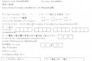 แบบฟอร์มสำหรับการซื้อตั๋วJR PASS