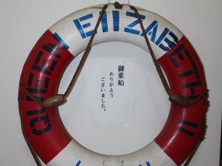 オーナーの記念のオブジェか「エリザベス2世号」の救命浮き輪