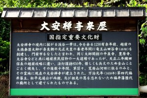 The sign explaining the history of the temple. This temple is designated as an important cultural properties