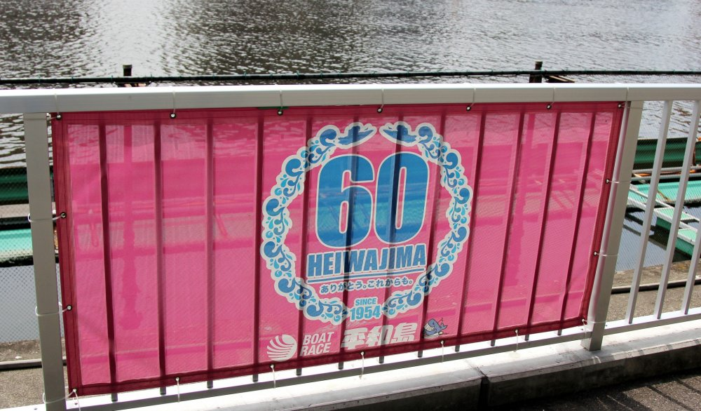 It was the 60th anniversary of the Heiwajima boat race this year.