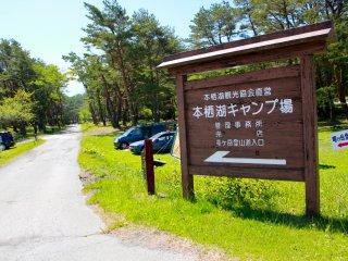 L'entrée au camping du lac Motosuko! Au bout de ce chemin se trouvent le bâtiment administratif pour payer les frais de camping, et une échoppe pour le bois à brûler.