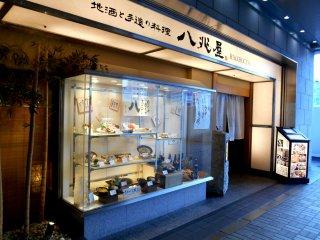 Entrance of Hacchouya, Fukui