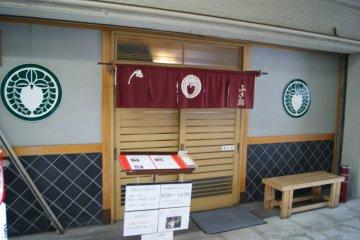 <p>The gates to sushi heaven</p>