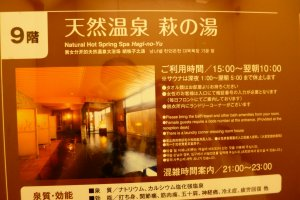 A picture of the hot spring with information about its usage.