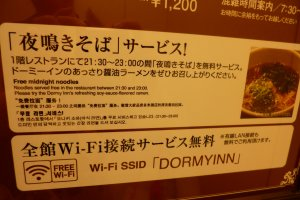 The free night soba! Most information in the hotel is subtitled in English.