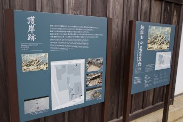 <p>Signboards with Japanese and English relate the history of the Nakao&nbsp;Mansion</p>