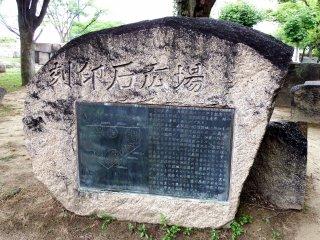 """اسم الساحة """"الأحجار المشهورة"""" منحوت على نصب الحجر"""