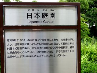 According to the sign, this garden was laid out in 1931 as a garden of the Kishu Palace which was located in the eastern part of Osaka Castle grounds