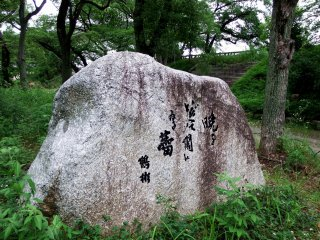 Stone monument of a poem written by a Japanese Senryu poet, Tsuru Akira (1909 - 1938), who was famous for his anti-war poems