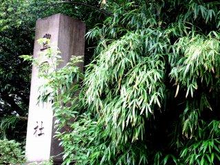 오사카성 공원 내 호코쿠 성당 입구