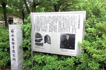 슈도칸 바로 뒤편에는 16세기 오사카성 앞에 이시야마 혼간지가 서 있던 곳이라는 표지판이 붙어 있었다