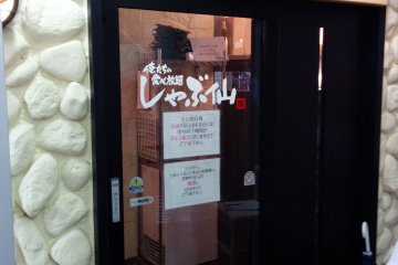 <p>The entrance to the restaurant</p>