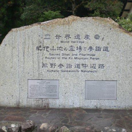 Kumano Kodo: Takijiri to Takahara
