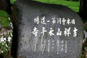 Another stone signage of Eiheiji Temple. Along with the name of it, it says this place is the first and utmost training temple of Soto Zen Buddhism