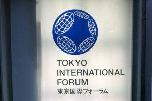 Entrance of Tokyo International Forum