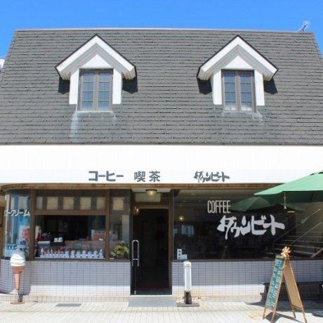 福井・東尋坊「喫茶ダウンビート」