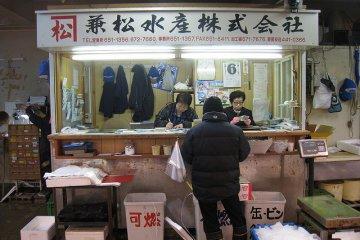 Uonotana Shops and Kobe Fish Market