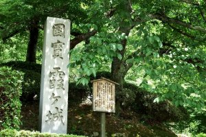The stone signage says, 'National Treasure, Kasumiga-jo (alias of Maruoka Castle). This castle was designated as a national treasure in 1934, then in 1950 it was designated an important cultural property of Japan