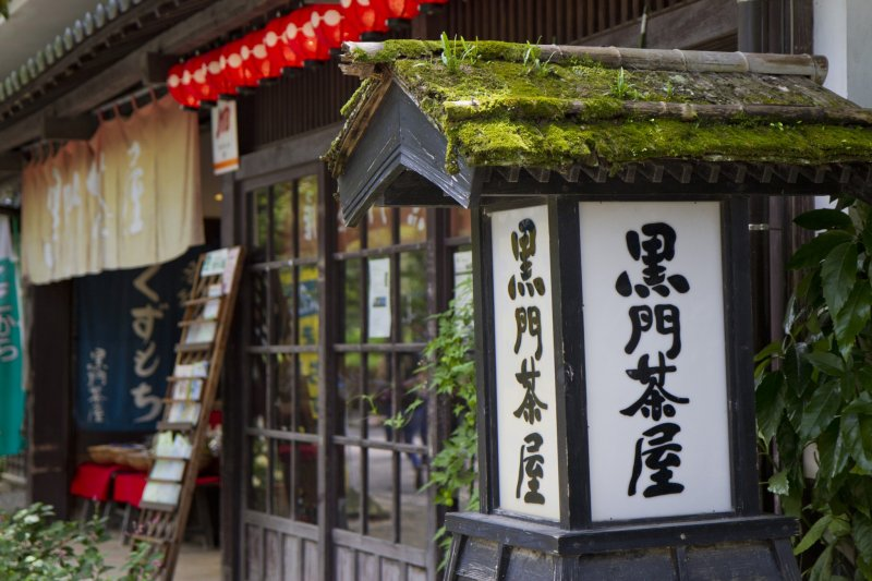 <p>The Kuromon tea shop is across from Nagayamon</p>