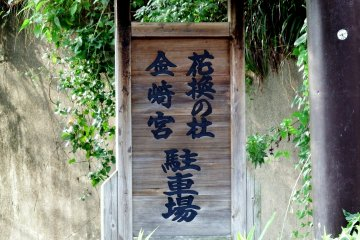 <p>Wooden sign indicating the direction to Kanegasaki Shrine and its parking lot</p>
