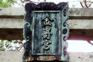 Bronze signage of Kanegasaki Shrine hanging on the torii gate