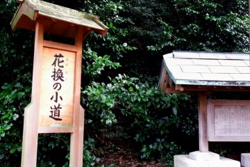 <p>Wooden post indicating that this pathway to the castle ruins is called &#39;Flower Exchange Pathway&#39;; the name comes from a famous festival at Kanegasaki Shrine, which stands on the ruins</p>