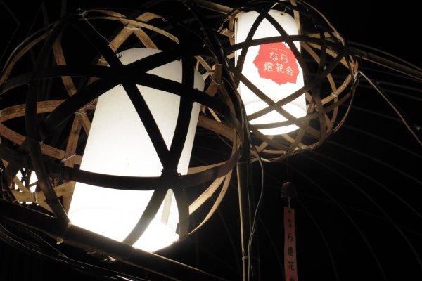 Des lanternes placées dans des cages en bambou àAsajigahara