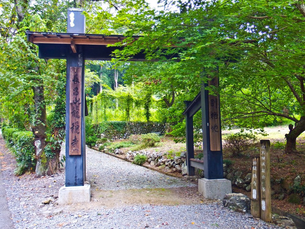 Cách cầu Tatsugaya (た つ が や 橋) vài mét, bạn sẽ thấy một cánh cổng đã được che đậy một phần, đánh dấu một trong nhiều lối vào ngôi đền