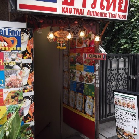 Kao Thai Restaurant in Takadanobaba