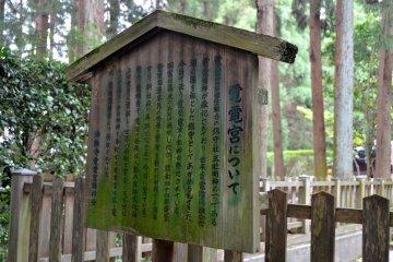 <p>Dendengu Shrine</p>