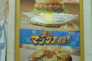 Le Chicken Tatsuta burger (en rupture de stock) et les Tofu Shinjo nuggets, les deux produits en vente pour une durée limitée cet été-là